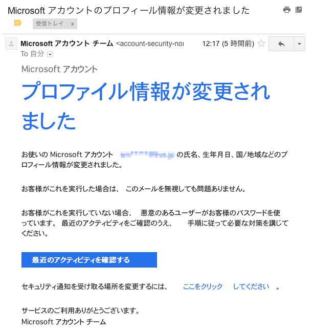 Microsoftからのメール