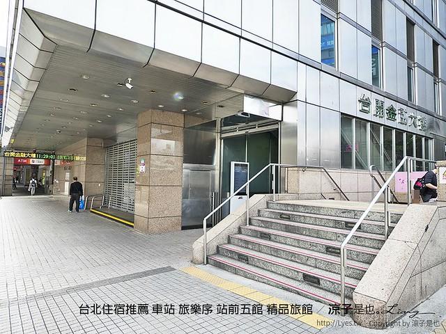 台北住宿推薦 車站 旅樂序 站前五館 精品旅館 14