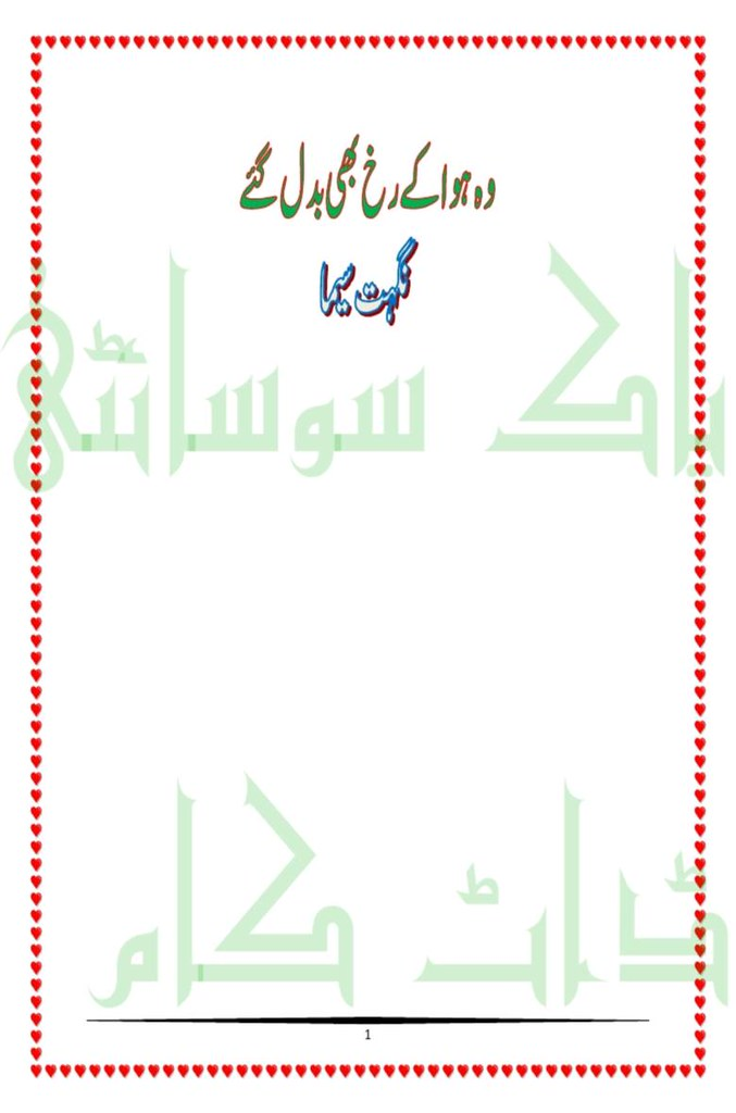 Wo Hawa K Rukh Badal Gaye is a very well written complex script novel which depicts normal emotions and behaviour of human like love hate greed power and fear, writen by Nighat Seema , Nighat Seema is a very famous and popular specialy among female readers