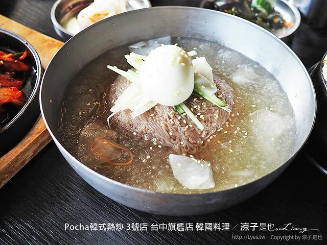 Pocha韓式熱炒 3號店 台中旗艦店 韓國料理 40