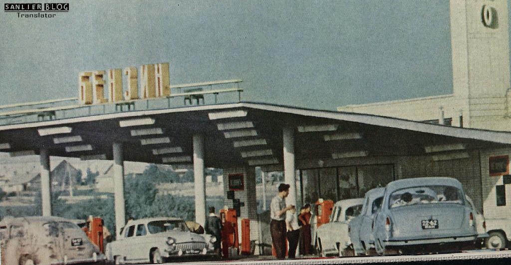 苏联的加油站10