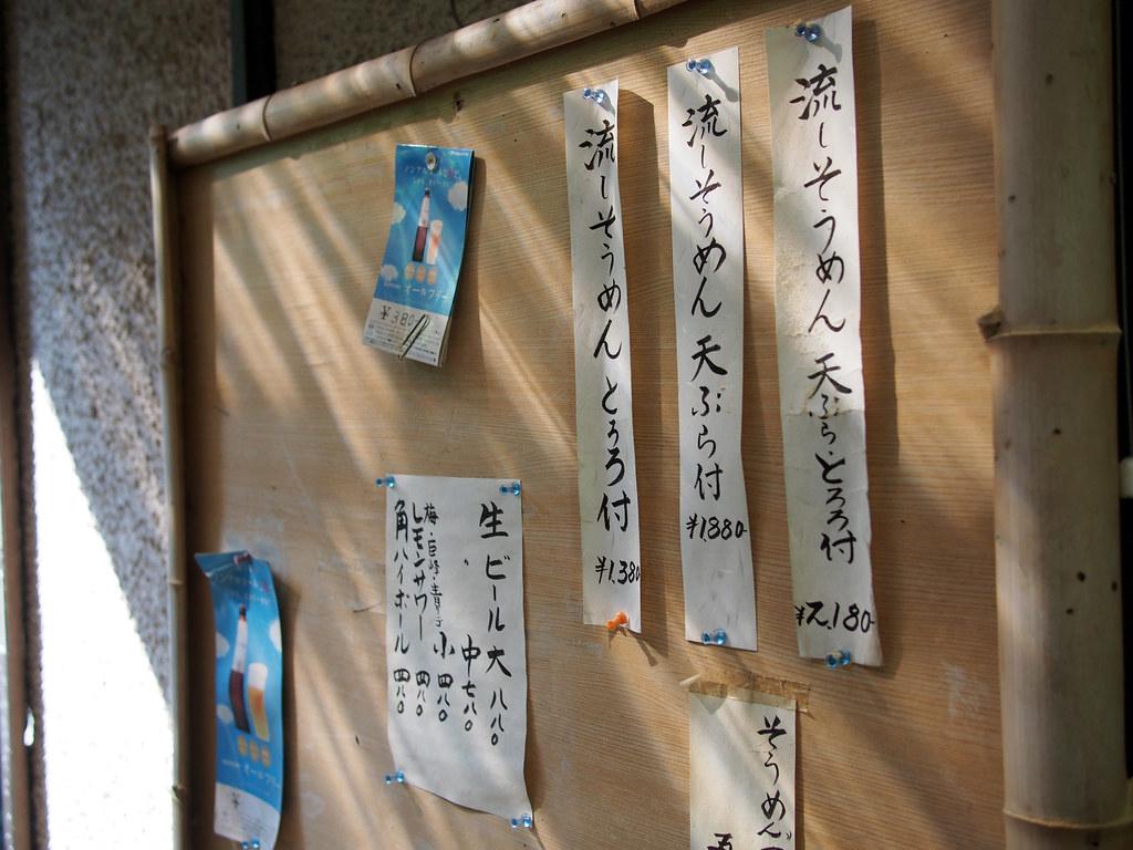 流しそうめん | Nagashi Somen