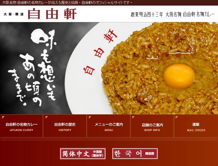 大阪名物 自由軒の名物カレー【自由軒オフィシャルサイト】