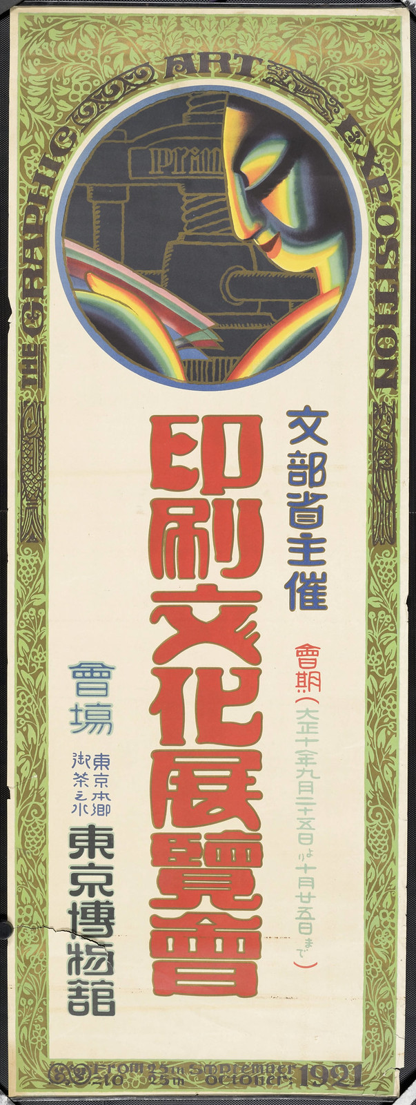 Japanese poster for graphic art exhibition 1920s - abstract face and typography