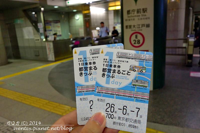 06日本東京新宿都廳前站都營大江戶線一日乘車券