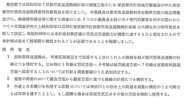 東京都市高速道路の建設について2