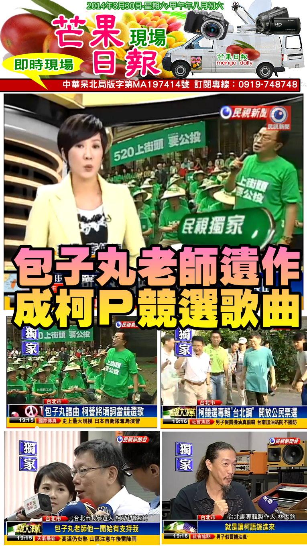 140830芒果日報--即時新聞--包子丸老師遺作,成柯P競選歌曲