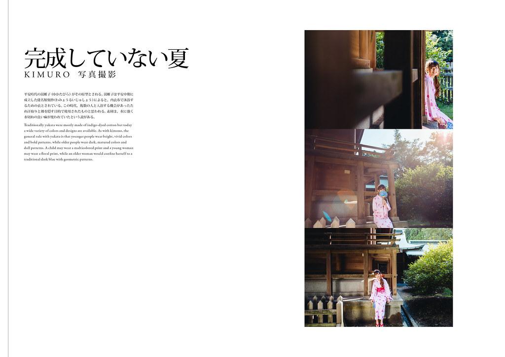 完成していない夏 2014+