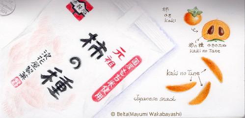 2014_09_17_kakinotane_01_s