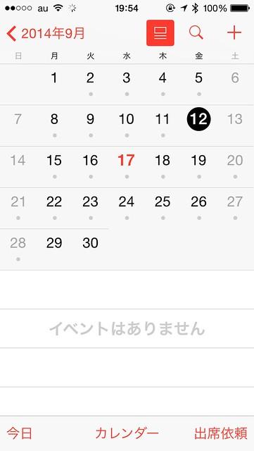 iOS7カレンダー