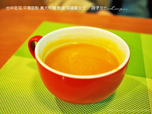 台中北屯 平價甜點 義大利麵 燉飯 莎嗑蘭女士 11
