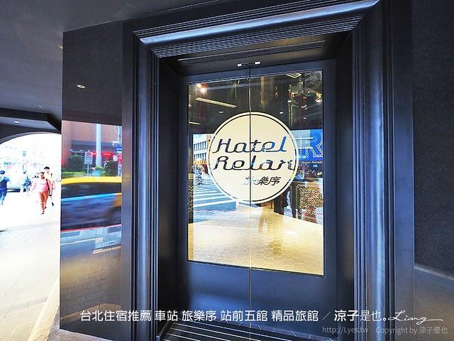 台北住宿推薦 車站 旅樂序 站前五館 精品旅館 52