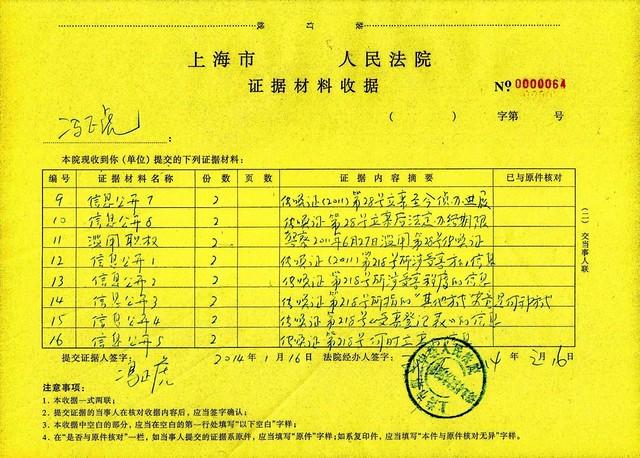 冯正虎-法院收据20140116-3