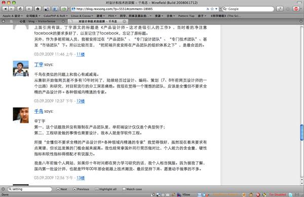 千鸟的blog上到我网站的链接