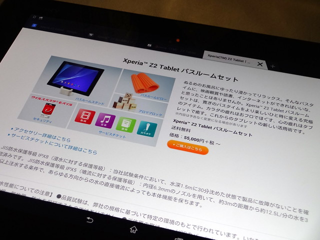 Xperia Z2 Tablet SOT21_025