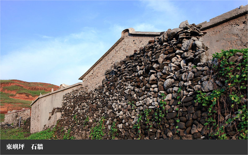 東嶼坪石牆
