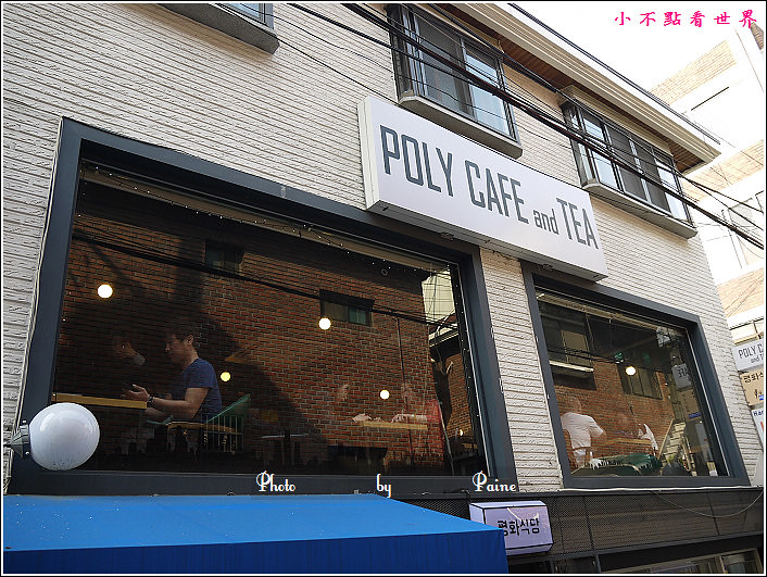 弘大 poly cafe and tea