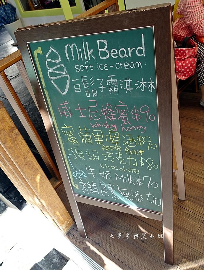 2 白鬍子霜淇淋 戀愛冰心