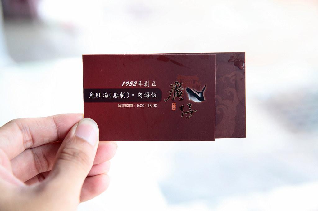 20140813-2台南-廣仔虱目魚丸 (11)