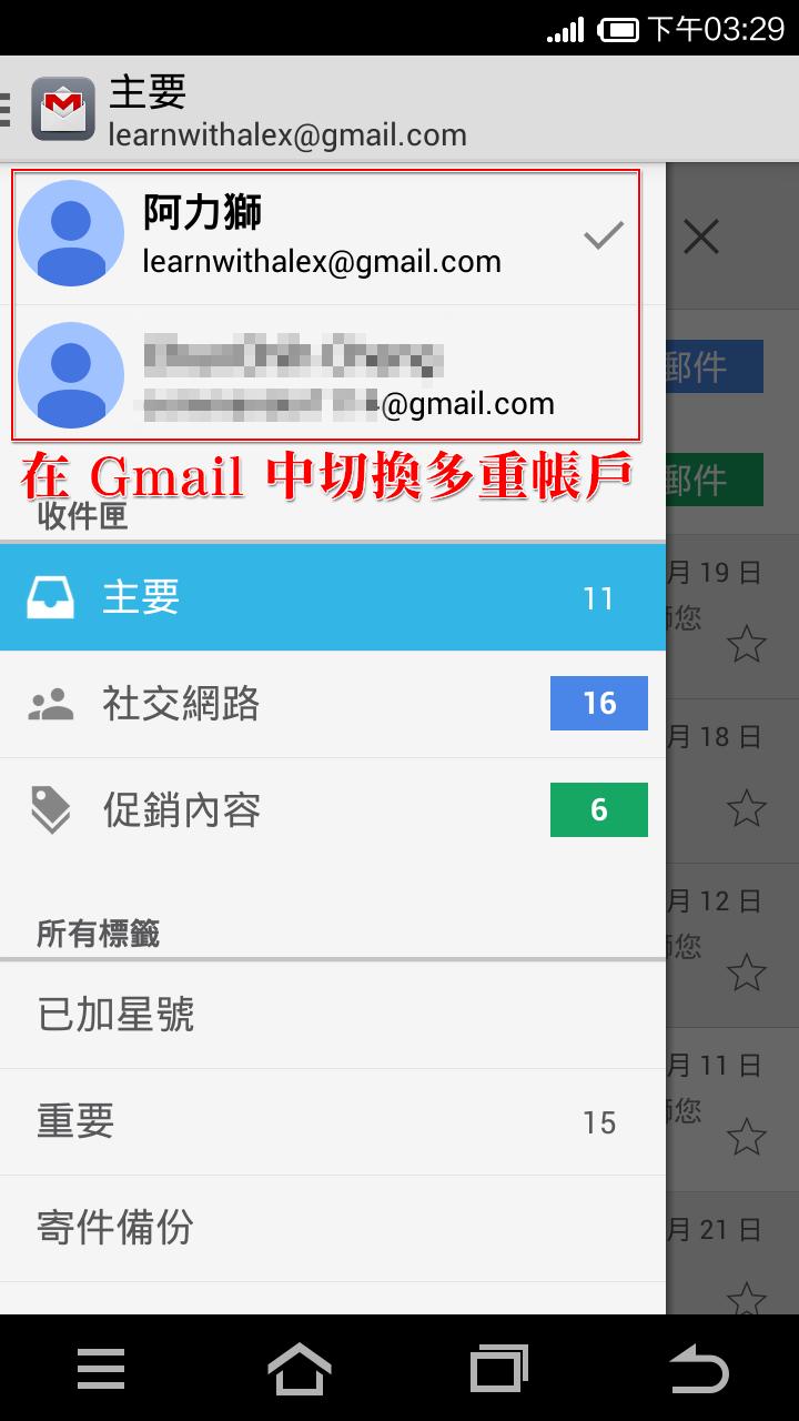 在 Gmail 切換帳戶