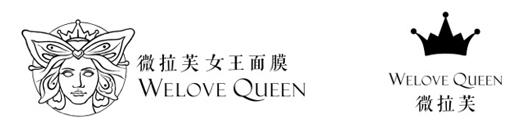 微拉芙女王面膜logo