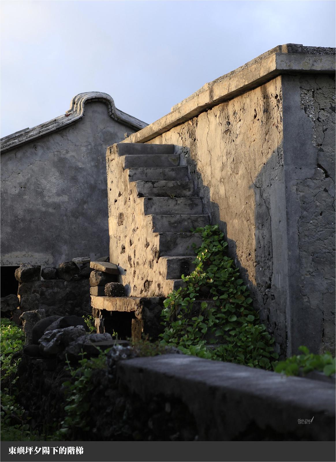 東嶼坪夕陽下的階梯