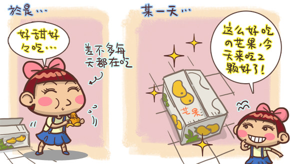 生活漫畫水瓶女王2