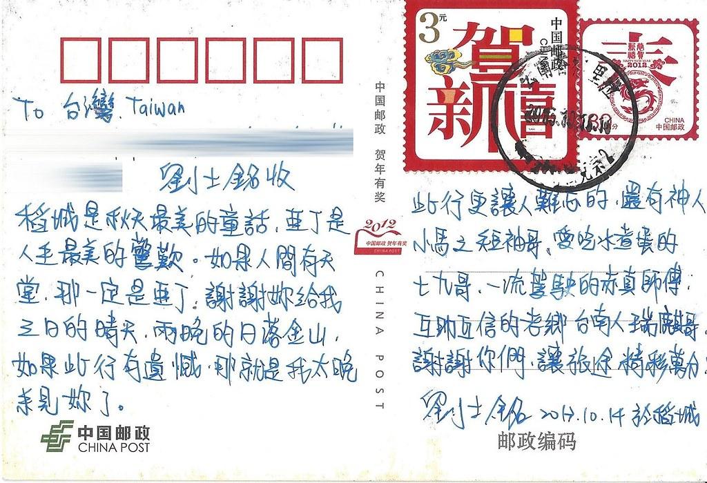 2013-02-中國稻城亞丁-反面