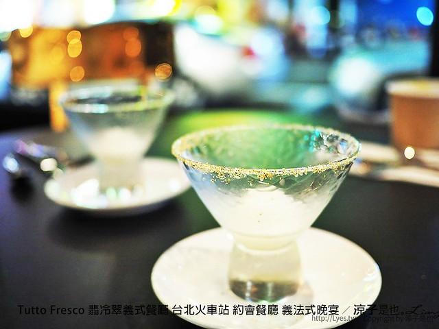 Tutto Fresco 翡冷翠義式餐廳 台北火車站 約會餐廳 義法式晚宴 36