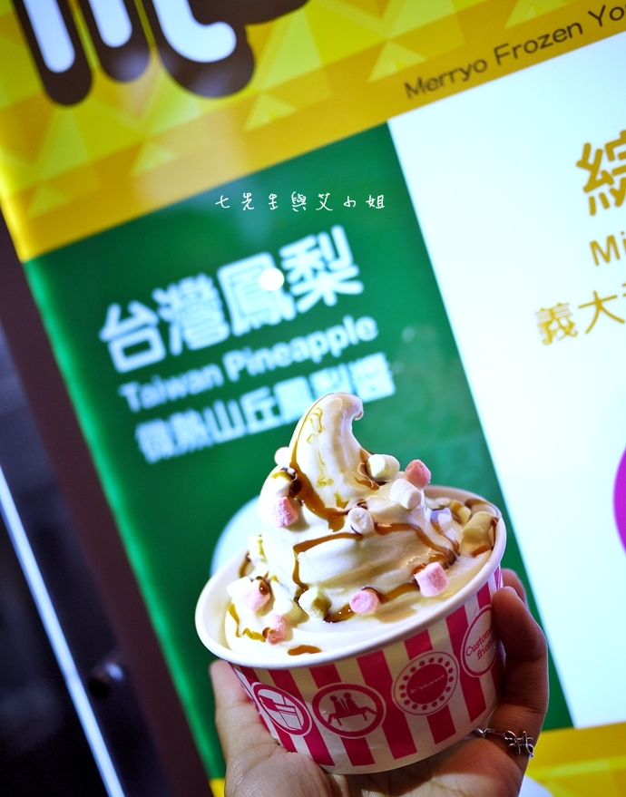 10 Merryo 美麗優優格霜淇淋