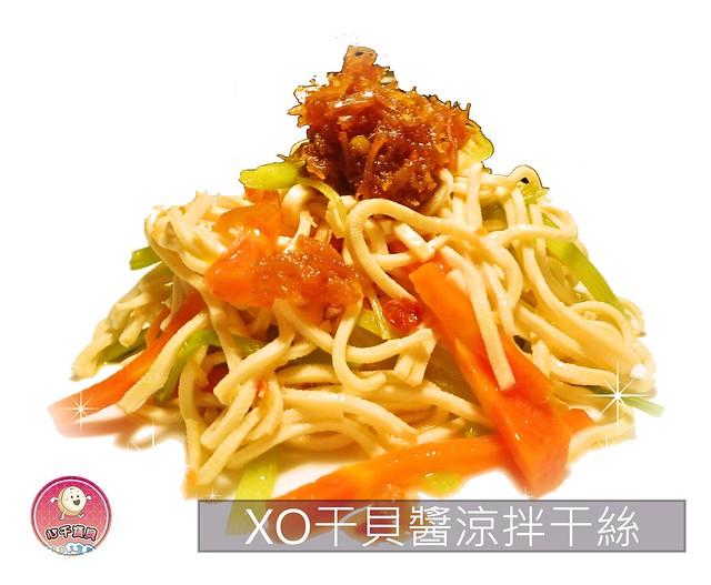 xo干貝醬涼拌干絲