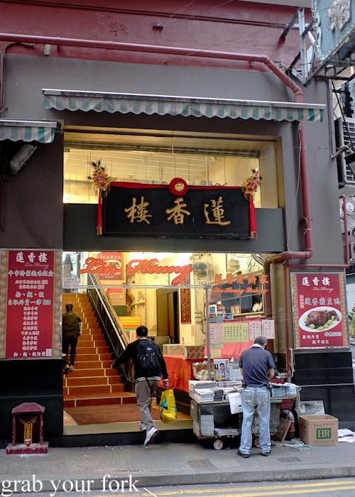 Entrance to Lin Heung Tea House in Central, Hong Kong