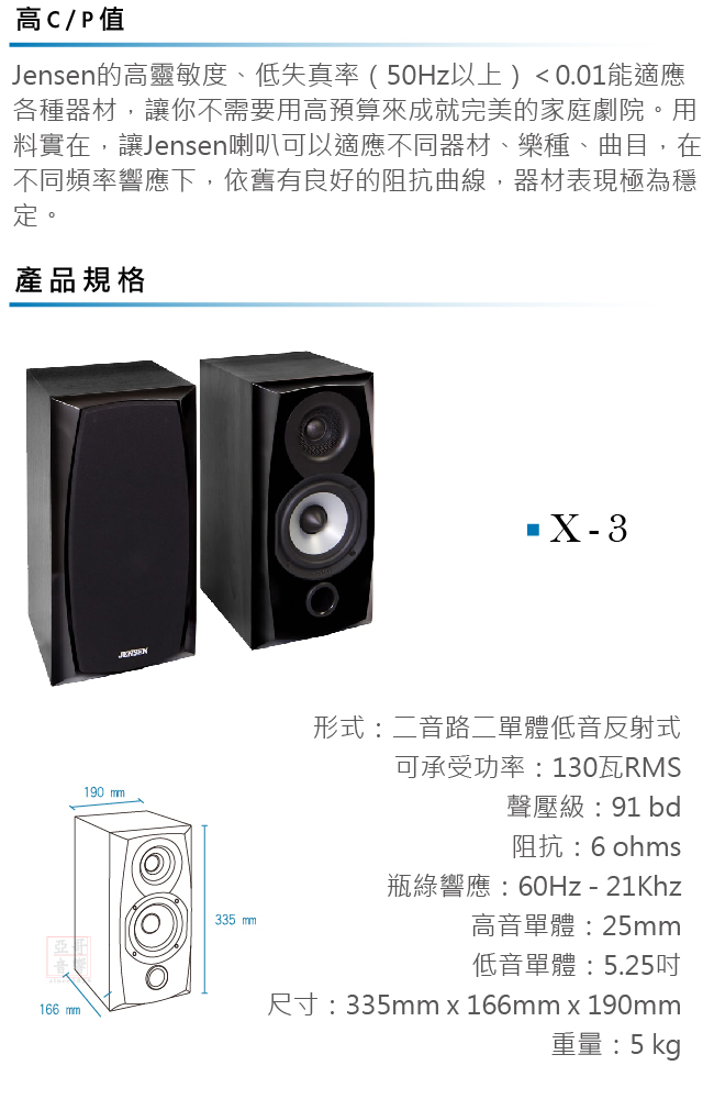 X Series (X3/7/11)  黑木紋(2)