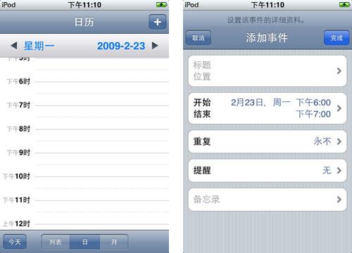 在iPhone OS上,新建一个日程需要3步