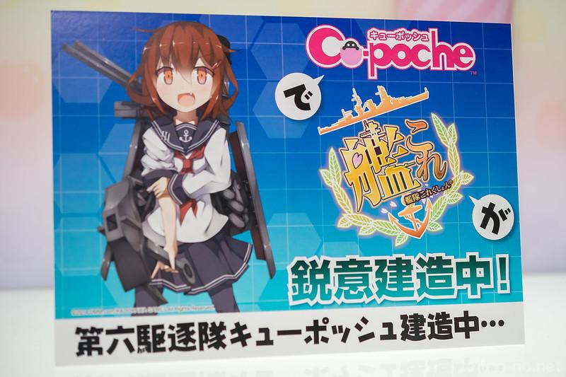 WF2014[S]_KOTOBUKIYA-DSC_8500