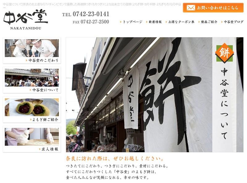 中谷堂について 中谷堂はTVチャンピオンで優勝した高速餅つきのできたて蓬餅(よもぎ餅、ヨモギ餅、よもぎもち)を販売しております。奈良のお土産に最適。