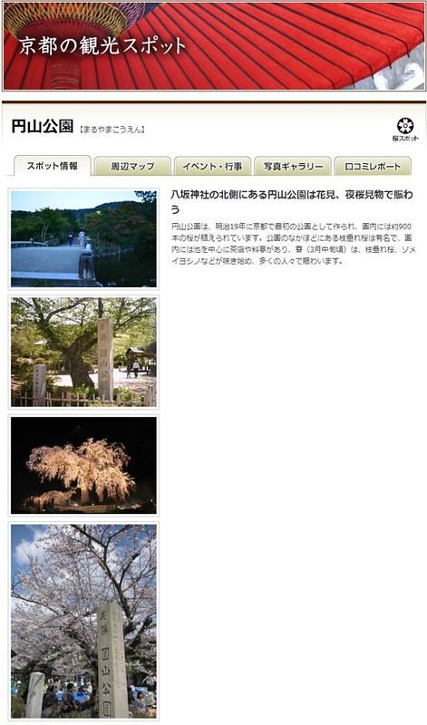 円山公園   京都の観光スポット   京都観光情報 KYOTOdesign