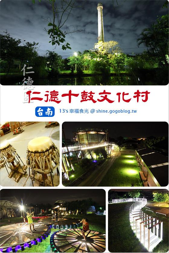 台南約會景點十鼓文化村