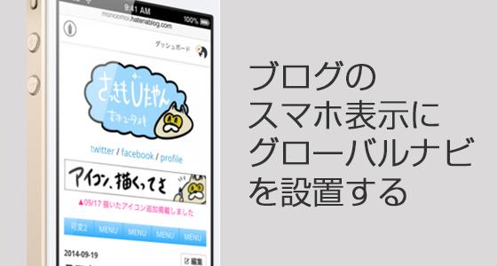 smartphone_gnav