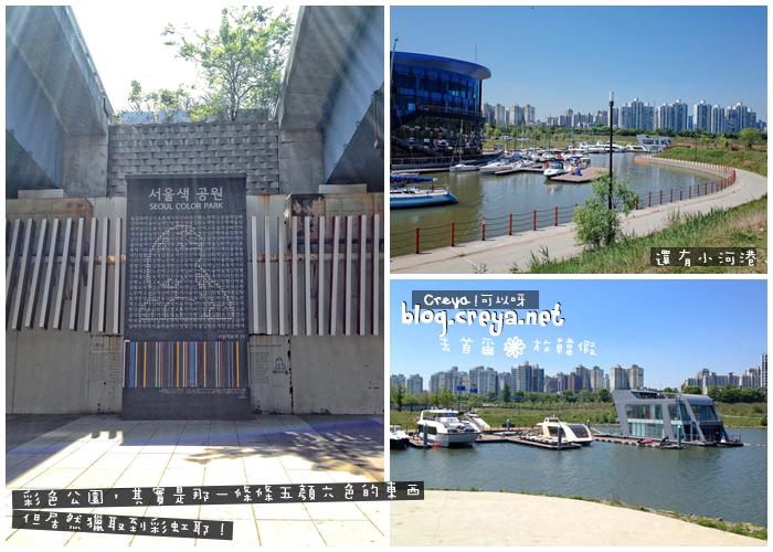 【20140921】▐ 去首爾放韓假▐ 怎麼遊汝矣島漢江公園?介紹你這款-跑步,快又有趣! 彩色公園 原色公園 河港 海洋遊艇俱樂部