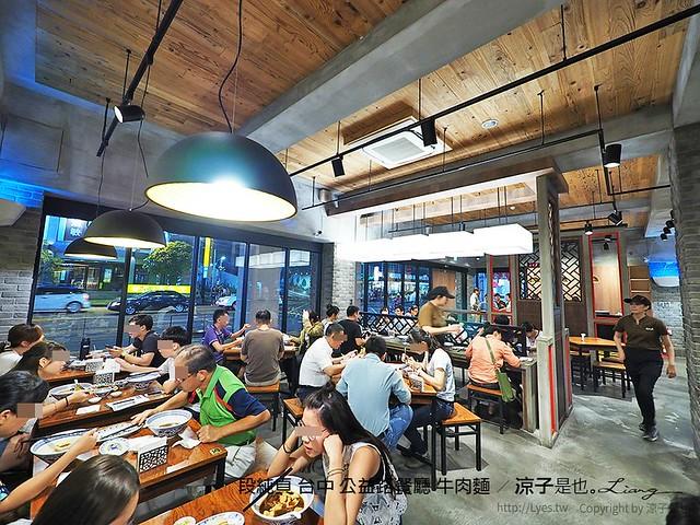 段純貞 台中 公益路餐廳 牛肉麵 20