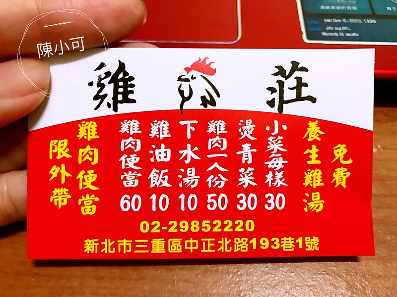 台北小吃︱台北熱炒,雞莊好吃雞肉 @陳小可的吃喝玩樂