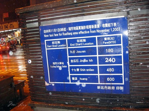 Fixed taxi fare rates from Ruifang
