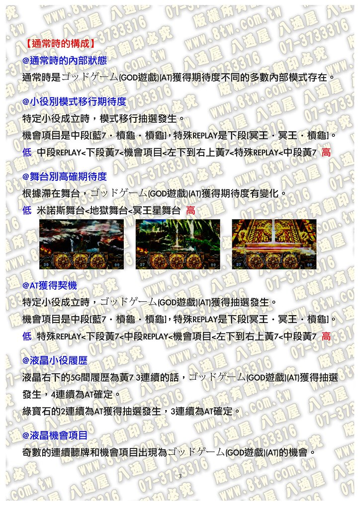 S0197死神冥王-奪取 宙斯Ver. 中文版攻略_Page_04
