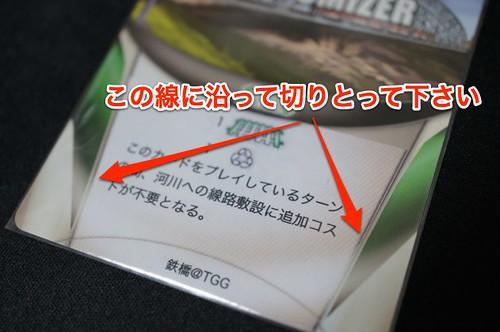 Trains日本語化ガイド
