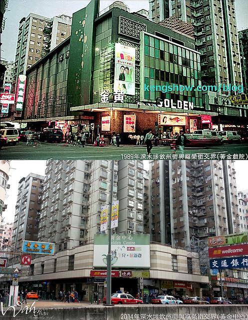 深水埗欽州街與福榮街交界1989年