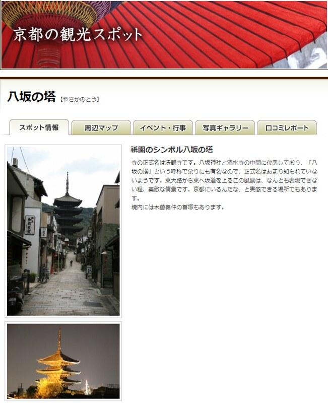 八坂の塔   京都の観光スポット   京都観光情報 KYOTOdesign