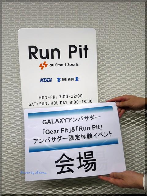 Photo:2014-06-20_T@ka.'s Life Log Book_【Event】「Gear Fit」&「Run Pit」アンバサダー限定無料体験イベント に参加してきました!-03 By:logtaka