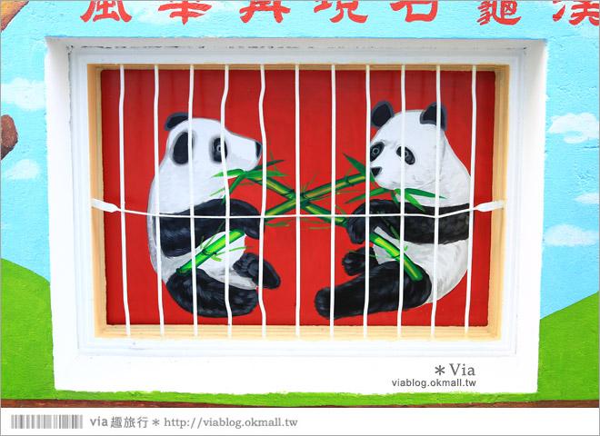【雲林熊貓村】斗南鎮石龜熊貓村~最新!超萌又生動的立體3D畫彩繪村再一彈!15