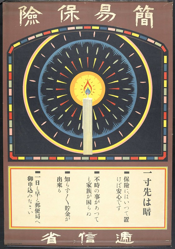 stylised graphic poster featuring candle and words in Kanji script